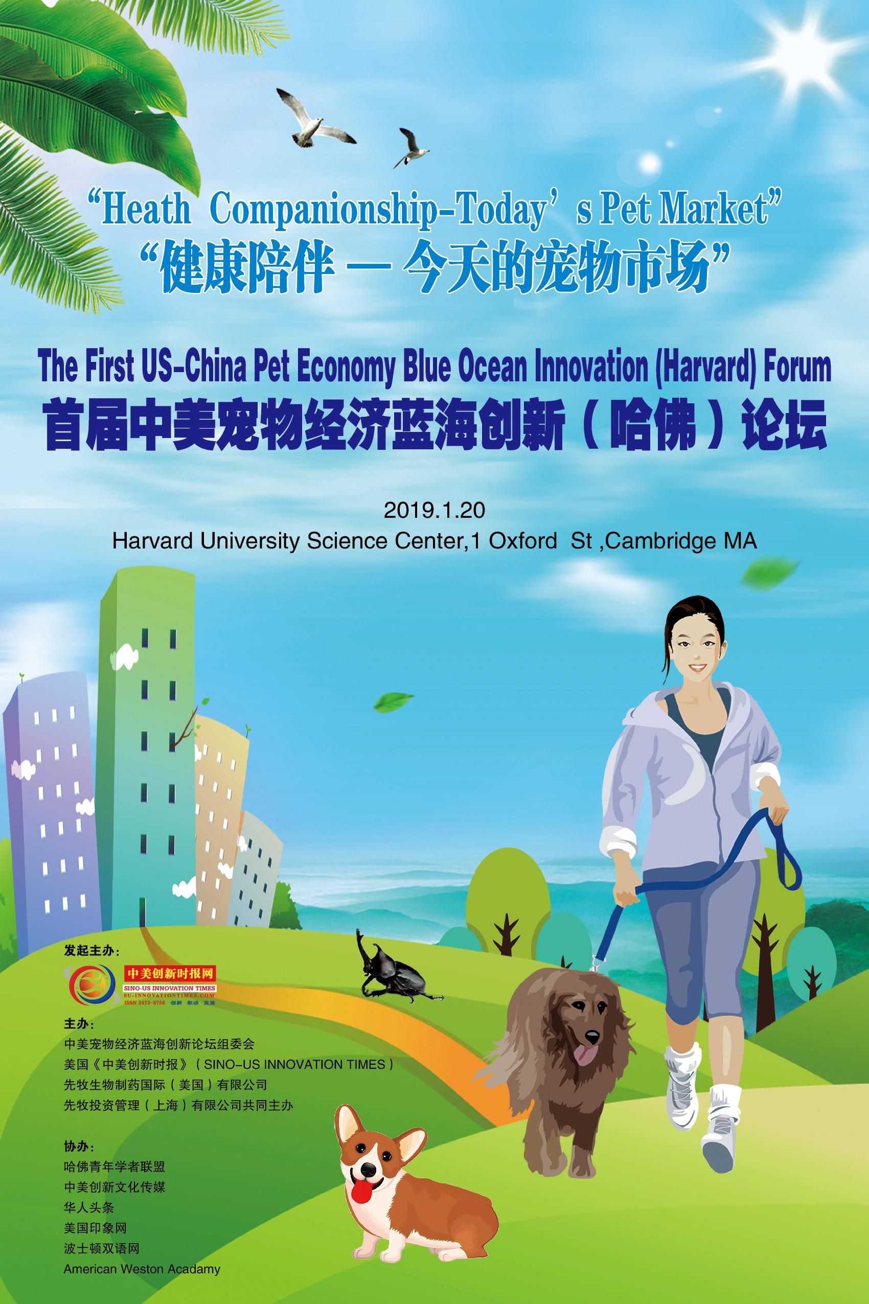 首届中美宠物经济蓝海创新(哈佛)论坛将于元月20日举行