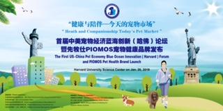 启动全球宠物市场创意大赛:首届中美宠物经济蓝海创新论坛前瞻之三