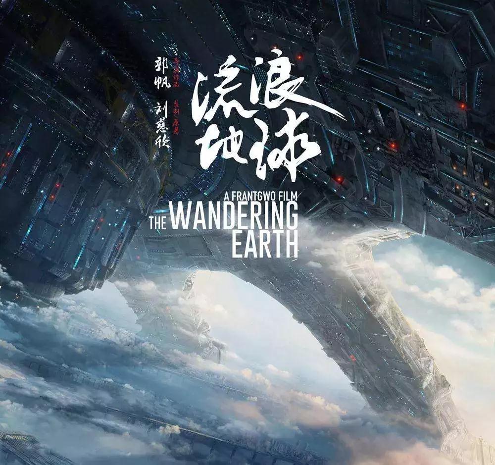 """辛识平:创新,点燃中国科幻的""""火石"""""""