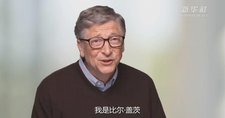 比尔·盖茨赞赏中国促进全球发展并关注科技创新