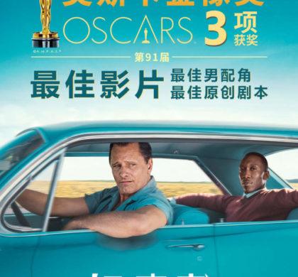 《波希米亚狂想曲》《绿皮书》笑傲第91届奥斯卡奖 华人电影人喜获二奖
