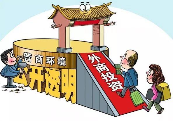 《鼓励外商投资产业目录(征求意见稿)》公开征求意见