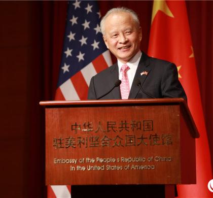 中国驻美大使:世界比以往任何时候都更需要中美合作