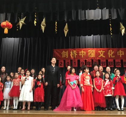 彰显中国文化传承魅力:剑桥中国文化中心2019春晚侧记