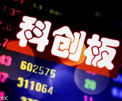 科创板是中国资本市场改革进程的重要一步