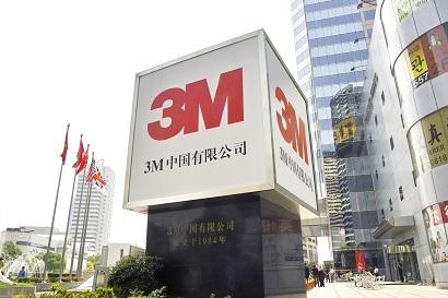 3M公司在上海设立中国设计中心