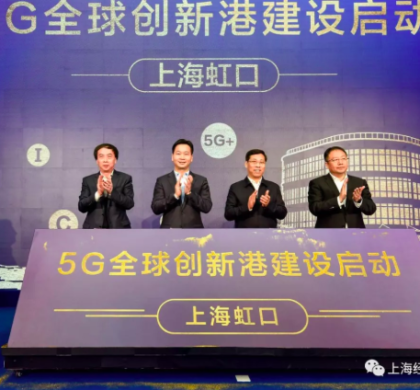 上海拨通首个5G手机通话 今年将建超万个基站