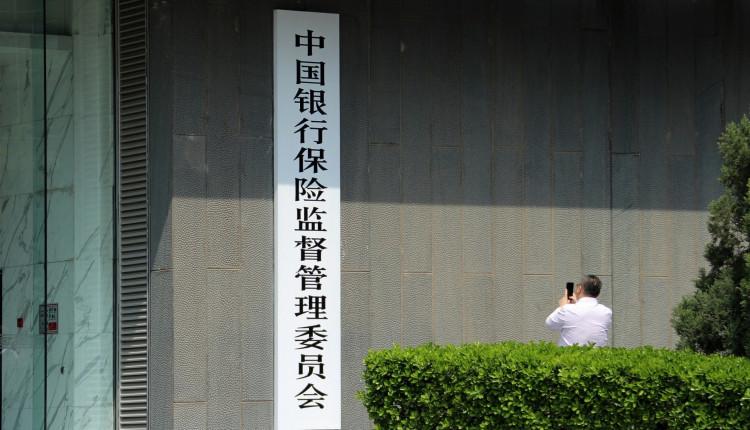中国银保监会发文要求持续改进对小微企业的金融服务