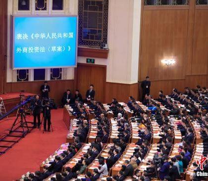 提振投资信心 推动对外开放——中国外商投资法赢得世界赞誉