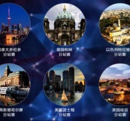 中国深圳创新创业大赛马德里分站赛结束