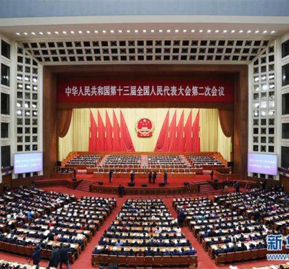 让世界看到一个更加开放自信的中国——国际社会热议中国两会成果
