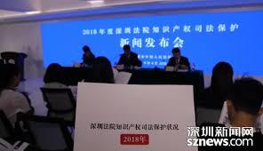 深圳发布2018年知识产权发展状况白皮书