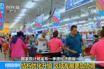 财经观察:世界缘何看重中国经济数据飘红