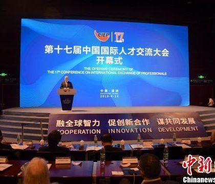 中国国际人才交流大会在深圳举行