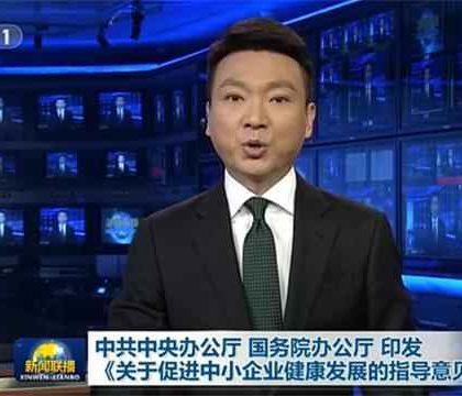 中国多项硬举措破解融资难题 促进中小企业健康发展