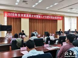 京津冀三地共同发布高端人才引进计划