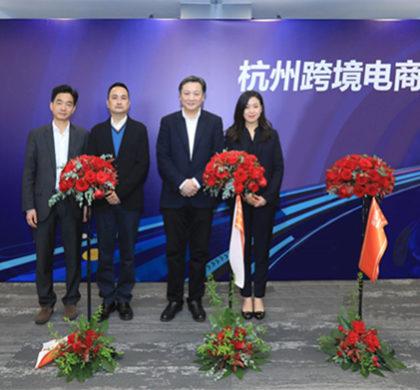 """亚马逊全球开店""""杭州跨境电商园""""正式开园"""