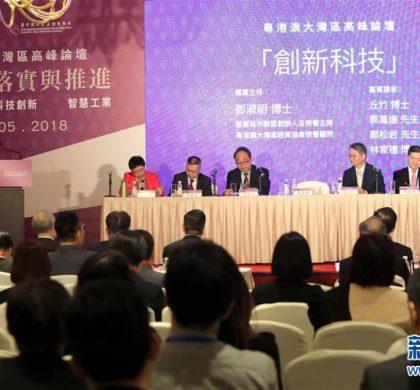 业内人士:粤港澳大湾区建设为香港科创发展带来黄金时机