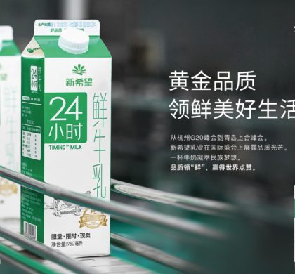 新希望乳业并购落子华南,纵深拓展全国低温鲜奶市场