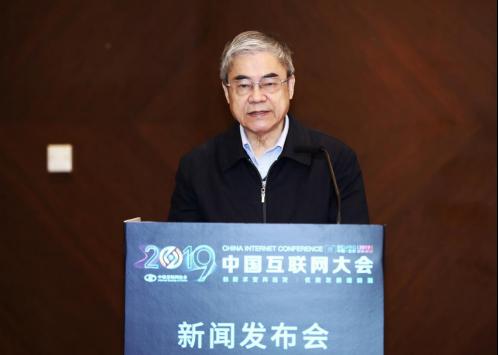 2019中国互联网大会聚焦培育新动能
