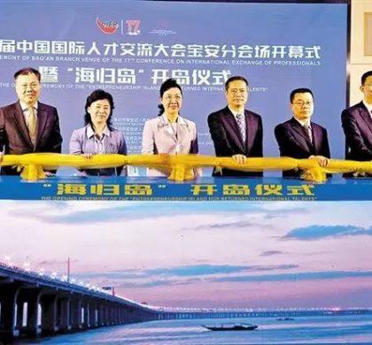 """深圳宝安""""海归岛""""开岛 多支创业团队入驻"""
