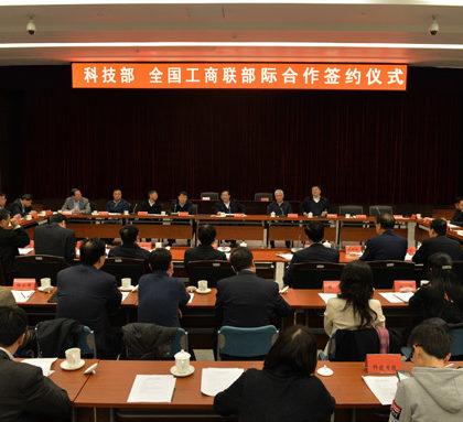 中国科技部与全国工商联开展战略合作提升民营企业创新能力