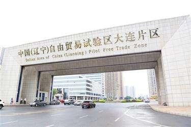 辽宁自贸试验区大力发展外向型经济显成效