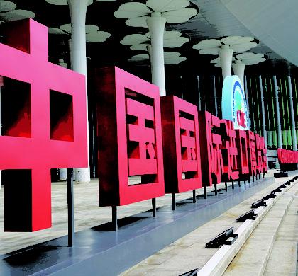 """第二届进口博览会首批展商名单出炉 世界500强与中小企业""""共舞"""""""