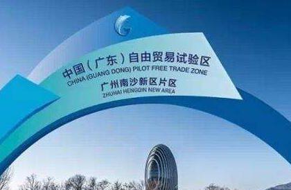 广东自贸区金融服务业对外开放指引文件正式发布