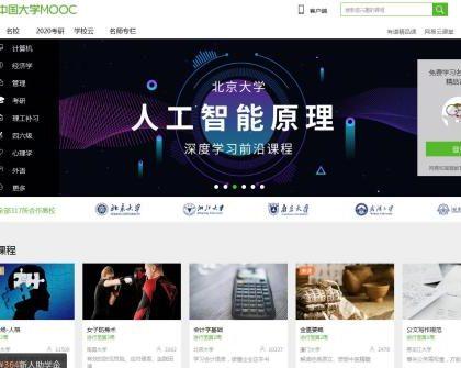 超2亿人次学习!中国慕课数量和应用规模世界第一