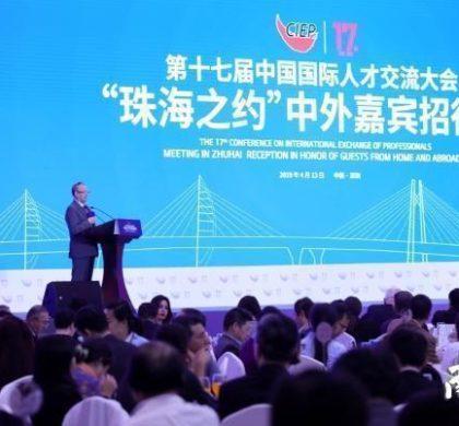 """链接全球创新资源 擦亮珠海""""人才名片"""""""