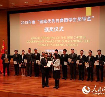 中国驻美使馆向优秀自费留学生颁发奖学金