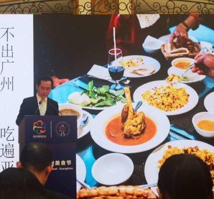 广州美食节:美食为媒 绘就亚洲文旅地图