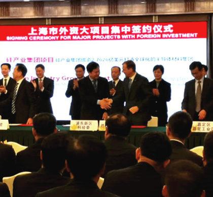 38个外资项目在上海集中签约 总金额492亿元人民币