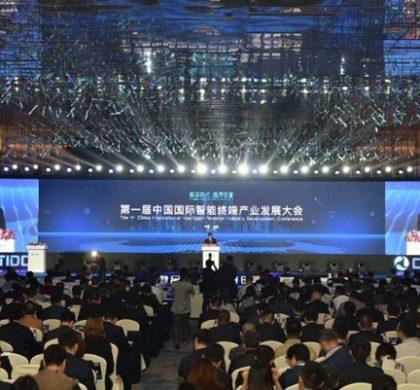 """中国智能终端产业在""""跨界融合""""中加速创新"""