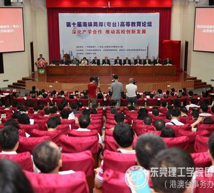 台湾老师+大陆学生=?——东莞理工学院的两岸教育合作