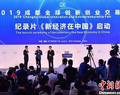 中国的创新环境吸引全球眼光——来自成都创交会的新观察