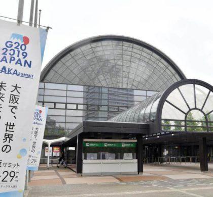 记者手记:大阪准备就绪 静待二十国集团领导人峰会召开
