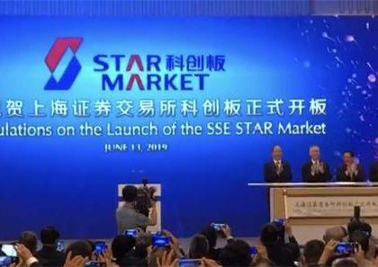 科创板开板彰显中国加快金融改革开放