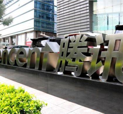 """腾讯等25家国际企业拟共建""""全球品牌创新和创意中心"""""""