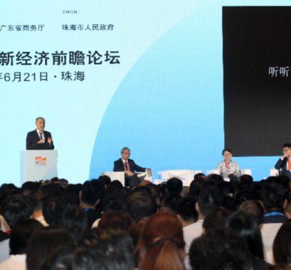 """香港贸发局在珠海举办""""环球新经济前瞻论坛"""""""