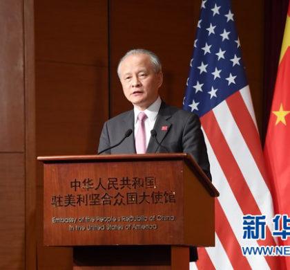 中国驻美大使:中国改善人权取得的成果不容抹杀