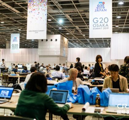 综述:专家学者期待中国在G20大阪峰会上贡献中国智慧