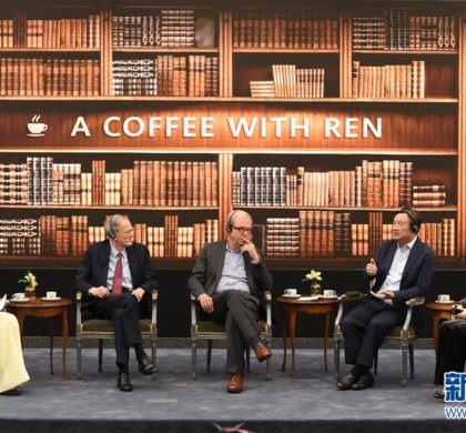 任正非对话美国学者:合作共赢创未来