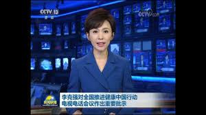 李克强对全国推进健康中国行动电视电话会议作出重要批示强调