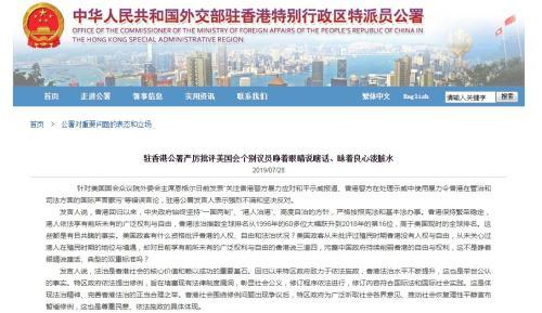 外交部驻港公署严厉批评美国个别议员涉港错误言论