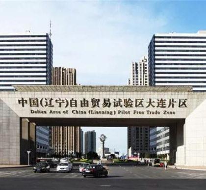 自由贸易试验区建设的辽宁样本