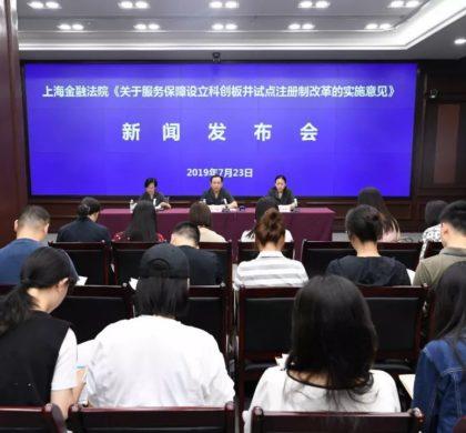 """上海金融法院发布23条举措为科创板注册制""""保驾护航"""""""