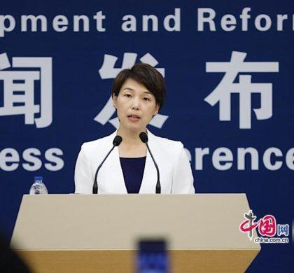 中国发改委:推动高质量发展的积极因素不断增多