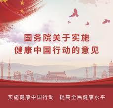 中国推动居民健康素养水平至2030年提升至30%